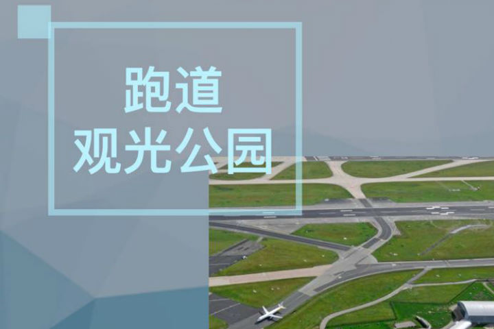 Manchester airport launches Chinese social media channels after success of Beijing flights